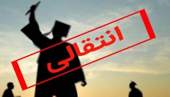 نتایج نقل و انتقال و مهمانی دانشجویان دانشگاه آزاد شهریور اعلام میشود
