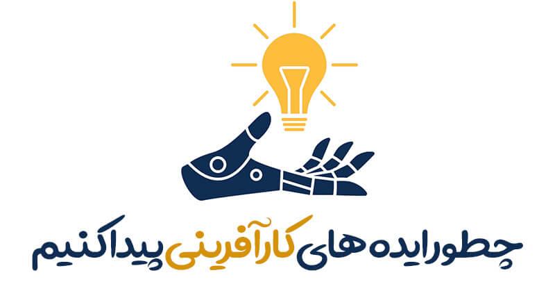 ایده های کارآفرینی